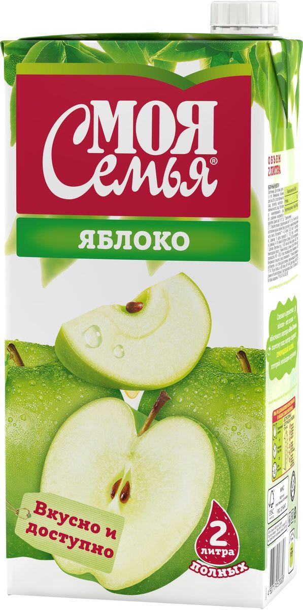 Моя Семья Яблочный нектар, 2 л0120710Спелые и ароматные яблоки – вот основа яблочного нектара Моя Cемья, поэтому наш нектар содержит природный калий, который необходим организму.