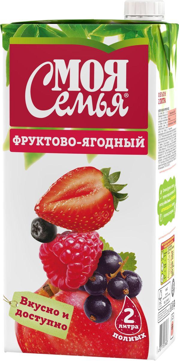 Моя Семья Фруктово-ягодный нектар, 2 л0120710Сочные фрукты и спелые летние ягоды наполняют нектар Моя Семья природными антиоксидантами, которые полезны для здоровья. Говорят, что фрукты – это ключ к долголетию. Ягоды – ключ к вечной молодости. А что будет, если соединить фрукты и ягоды. Отвечаем: отличное настроение и улыбка до ушей на весь день. Доказано в семейных условиях!