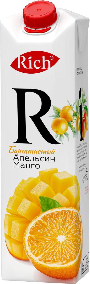 Rich нектар Апельсин-Манго, 1 л1501301Насыщенный вкус спелого манго, подчеркнутый приятно освежающей кислинкой апельсинового сока. Нежная обволакивающая текстура и легкое цитрусовое послевкусие. Строгий отбор сочных и свежих фруктов, постоянный контроль производства и готовой продукции - составляющие безупречного качества соков и нектаров Rich, высокие стандарты которого всегда соблюдались с момента запуска на российском рынке. Но что действительно отличает продукцию под маркой Rich - это изысканный, многогранный вкус, рождающийся благодаря сочетанию разных сортов одного фрукта в соках и нектарах.