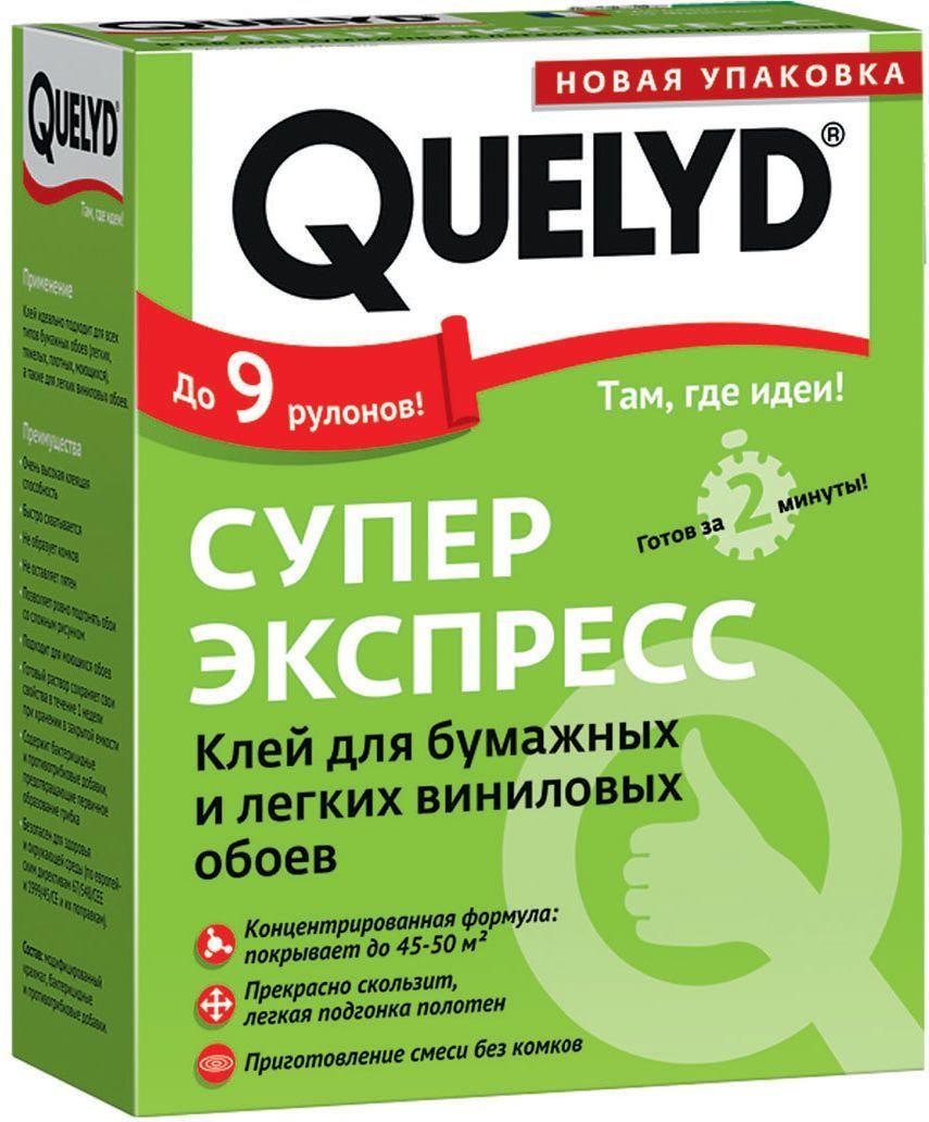 """Клей обойный Quelyd """"Супер Экспресс"""", 0,25 кг 30000501"""