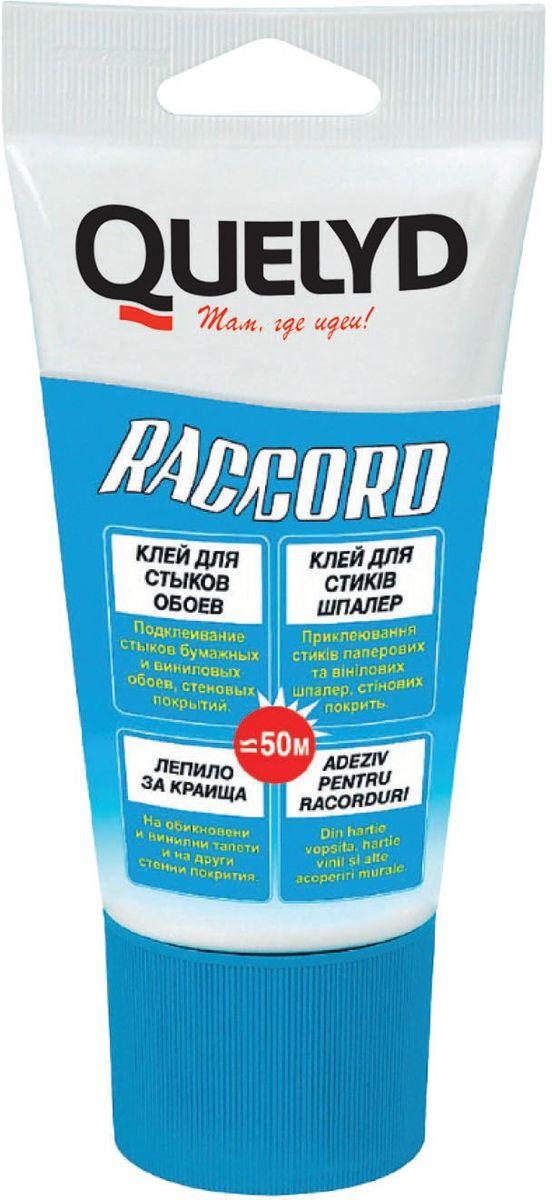 """Клей для стыков Quelyd """"Raccord"""", 0,08 кг 30241970"""