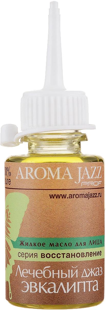 Aroma Jazz Масло жидкое для лица Лечебный джаз эвкалипта, 25 мл2003tДействие: нормализует работу сальных желез, отбеливает кожу, улучшает её состояние при угревой сыпи, фурункулезе, герпесе. Масло регенерирует поврежденные участки кожи после ожогов, ран, обморожений. Оно обладает антисептическими, регенерирующими и дезодорирующими свойствами. Масло «Лечебный джаз эвкалипта» рекомендовано при жирной, пористой коже с элементами угревой сыпи. Противопоказания аллергическая реакция на составляющие компоненты. Срок хранения 24 месяца. После вскрытия упаковки рекомендуется использование помпы, использовать в течение 6 месяцев. Не рекомендуется снимать помпу до завершения использования.