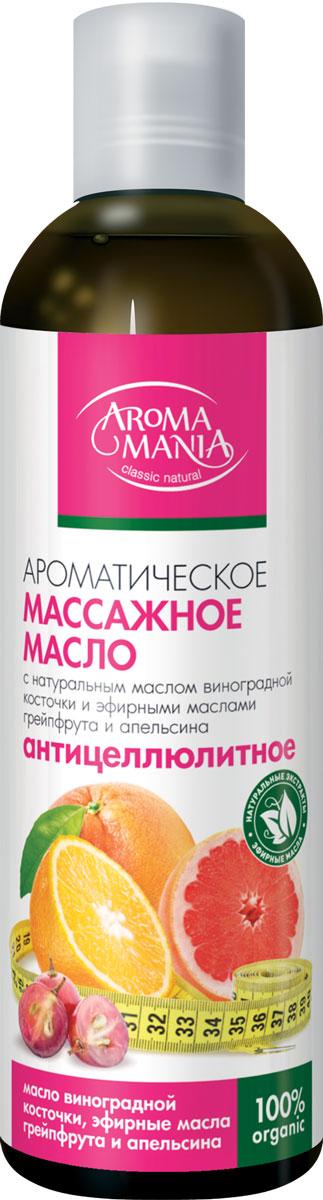 Лекус Аромамания Массажное масло Антицеллюлитное, 250 мл6181Только натуральные ценные масла способны сделать массаж по настоящему эффективным, ведь полезные вещества, содержащиеся в маслах проникают в глубокие слои кожи питая и восстанавливая ее. Содержащиеся в маслах ценные полиненасыщенные жирные кислоты способствуют обновлению и омоложению кожи, запуская природные механизмы регенерации. Витамины (особенно, мощнейший антиоксидант витамин Е) и минералы, содержащиеся в маслах, делают кожу более эластичной, упругой, способствуют выработке собственного коллагена, выравнивают и питают ее. Раскрытие пор способствует детоксикации. Ароматерапивтический эффект, способный достигаться только при помощи натуральных эфирных масел, используемых в ароматических композициях или аромалампах, поможет при депрессиях и нервных перенапряжениях