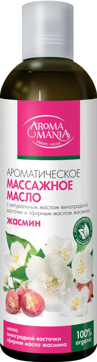 Лекус Аромамания Массажное масло Жасмин, 250 мл6176Только натуральные ценные масла способны сделать массаж по настоящему эффективным, ведь полезные вещества, содержащиеся в маслах проникают в глубокие слои кожи питая и восстанавливая ее. Содержащиеся в маслах ценные полиненасыщенные жирные кислоты способствуют обновлению и омоложению кожи, запуская природные механизмы регенерации. Витамины (особенно, мощнейший антиоксидант витамин Е) и минералы, содержащиеся в маслах, делают кожу более эластичной, упругой, способствуют выработке собственного коллагена, выравнивают и питают ее. Раскрытие пор способствует детоксикации. Ароматерапивтический эффект, способный достигаться только при помощи натуральных эфирных масел, используемых в ароматических композициях или аромалампах, поможет при депрессиях и нервных перенапряжениях
