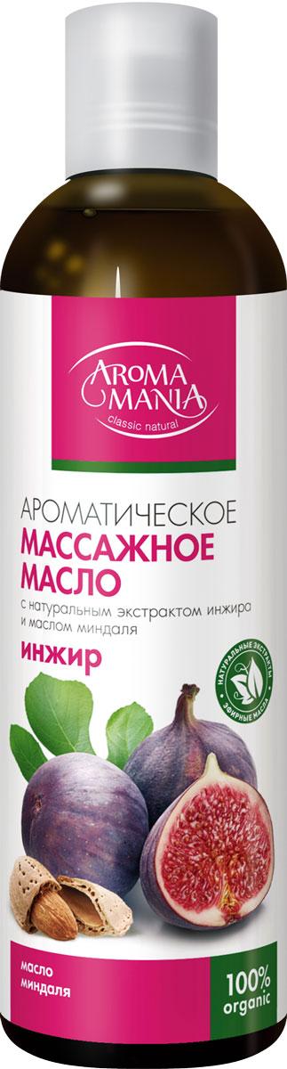 Лекус Аромамания Массажное масло Инжир, 250 млБ33041_шампунь-барбарис и липа, скраб -черная смородинаТолько натуральные ценные масла способны сделать массаж по настоящему эффективным, ведь полезные вещества, содержащиеся в маслах проникают в глубокие слои кожи питая и восстанавливая ее. Содержащиеся в маслах ценные полиненасыщенные жирные кислоты способствуют обновлению и омоложению кожи, запуская природные механизмы регенерации. Витамины (особенно, мощнейший антиоксидант витамин Е) и минералы, содержащиеся в маслах, делают кожу более эластичной, упругой, способствуют выработке собственного коллагена, выравнивают и питают ее. Раскрытие пор способствует детоксикации. Ароматерапивтический эффект, способный достигаться только при помощи натуральных эфирных масел, используемых в ароматических композициях или аромалампах, поможет при депрессиях и нервных перенапряжениях