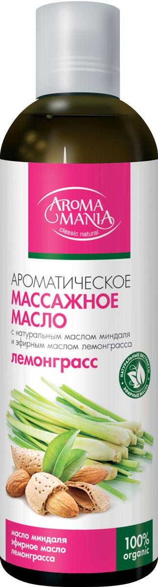 Лекус Аромамания Массажное масло Лемонграсс, 250 мл6177Только натуральные ценные масла способны сделать массаж по настоящему эффективным, ведь полезные вещества, содержащиеся в маслах проникают в глубокие слои кожи питая и восстанавливая ее. Содержащиеся в маслах ценные полиненасыщенные жирные кислоты способствуют обновлению и омоложению кожи, запуская природные механизмы регенерации. Витамины (особенно, мощнейший антиоксидант витамин Е) и минералы, содержащиеся в маслах, делают кожу более эластичной, упругой, способствуют выработке собственного коллагена, выравнивают и питают ее. Раскрытие пор способствует детоксикации. Ароматерапивтический эффект, способный достигаться только при помощи натуральных эфирных масел, используемых в ароматических композициях или аромалампах, поможет при депрессиях и нервных перенапряжениях