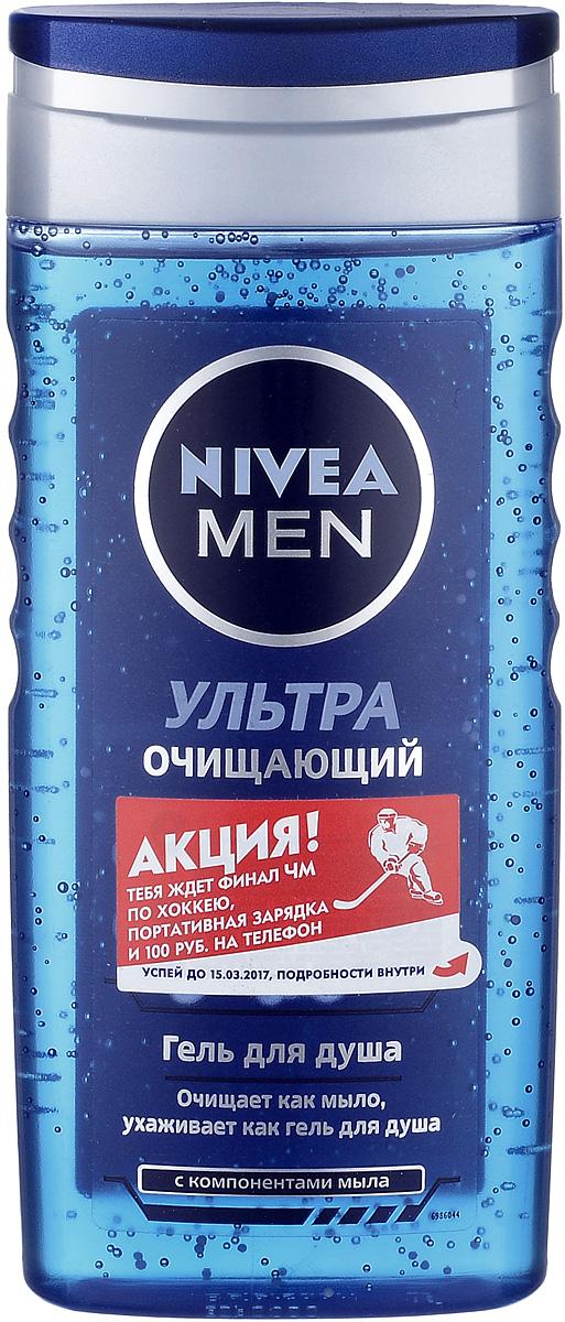NIVEA Гель для душа «Ультра Очищающий» 250 млFS-00897•Особая формула геля эффективно избавляет от загрязнений, остатков пота и дезодоранта благодаря компонентам мыла, входящим в состав. Аромат озона дарит исключительную свежесть