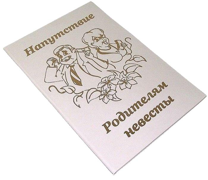 Диплом сувенирный Эврика Напутствие Родителям невесты, A5, цвет: белый. 9351193511Диплом сувенирный Эврика Напутствие Родителям невесты выполнен из плотного картона, полиграфически оформлен и украшен золотым тиснением. Красочно декорированный наградной диплом с шутливым поздравлением станет прекрасным дополнением к подарку, подскажет идею застольной речи или тоста, поможет выразить теплые чувства к адресату.