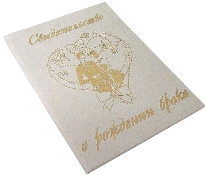 Диплом сувенирный Эврика Свидетельство о рождении брака, A5, цвет: белый. 9351293512Диплом сувенирный Эврика Свидетельство о рождении брака выполнен из плотного картона, полиграфически оформлен и украшен золотым тиснением. Красочно декорированный наградной диплом с шутливым поздравлением станет прекрасным дополнением к подарку, подскажет идею застольной речи или тоста, поможет выразить теплые чувства к адресату.