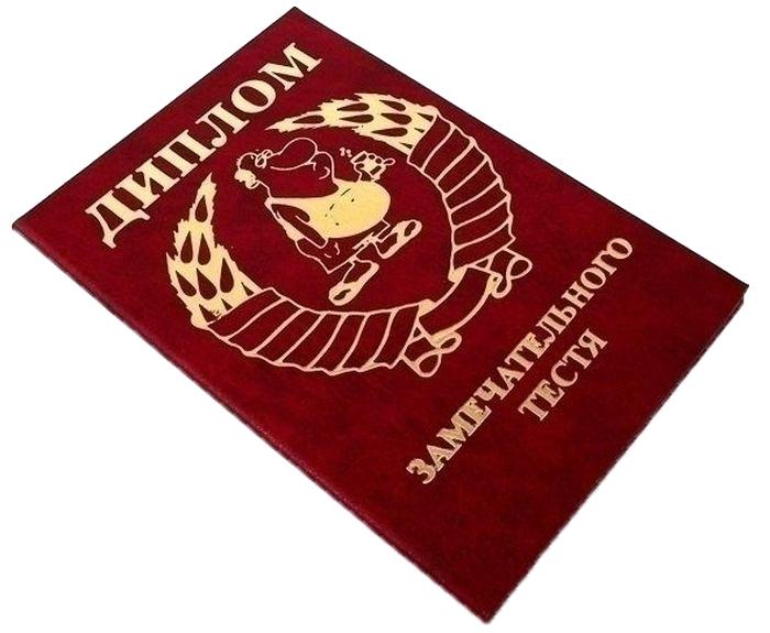Диплом сувенирный Эврика Замечательного тестя, A6, цвет: красный. 9359993599Диплом сувенирный Эврика Замечательного тестя выполнен из плотного картона, полиграфически оформлен и украшен золотым тиснением. Красочно декорированный наградной диплом с шутливым поздравлением станет прекрасным дополнением к подарку, подскажет идею застольной речи или тоста, поможет выразить теплые чувства к адресату.