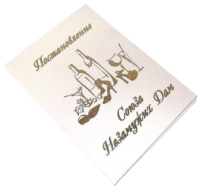 Диплом сувенирный Эврика Постановление Союза незамужних дам, A5, цвет: белый. 9363093630Диплом сувенирный Эврика Постановление Союза незамужних дам выполнен из плотного картона, полиграфически оформлен и украшен золотым тиснением. Красочно декорированный наградной диплом с шутливым поздравлением станет прекрасным дополнением к подарку, подскажет идею застольной речи или тоста, поможет выразить теплые чувства к адресату.