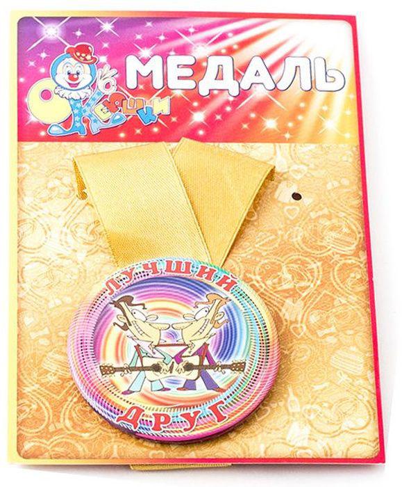 Медаль сувенирная Эврика Лучший друг. 97138478999Подарочная сувенирная медаль Эврика Лучший друг выполнена из металла и красочного глянцевого картона.Подарочная медаль с качественной атласной лентой уложена на картонной подложке. Размеры медали: 5,5 х 0,5 см.Ширина атласной ленты: 2,5 см.