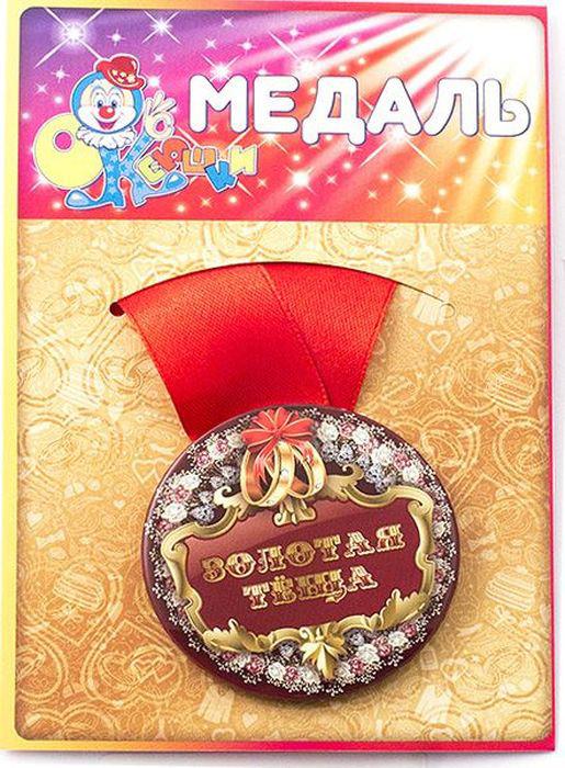 Медаль сувенирная Эврика Золотая теща. 9717597175Подарочная сувенирная медаль Эврика Золотая теща выполнена из металла и красочного глянцевого картона. Подарочная медаль с качественной атласной лентой уложена на картонной подложке. Размеры медали: 5,5 х 0,5 см. Ширина атласной ленты: 2,5 см.