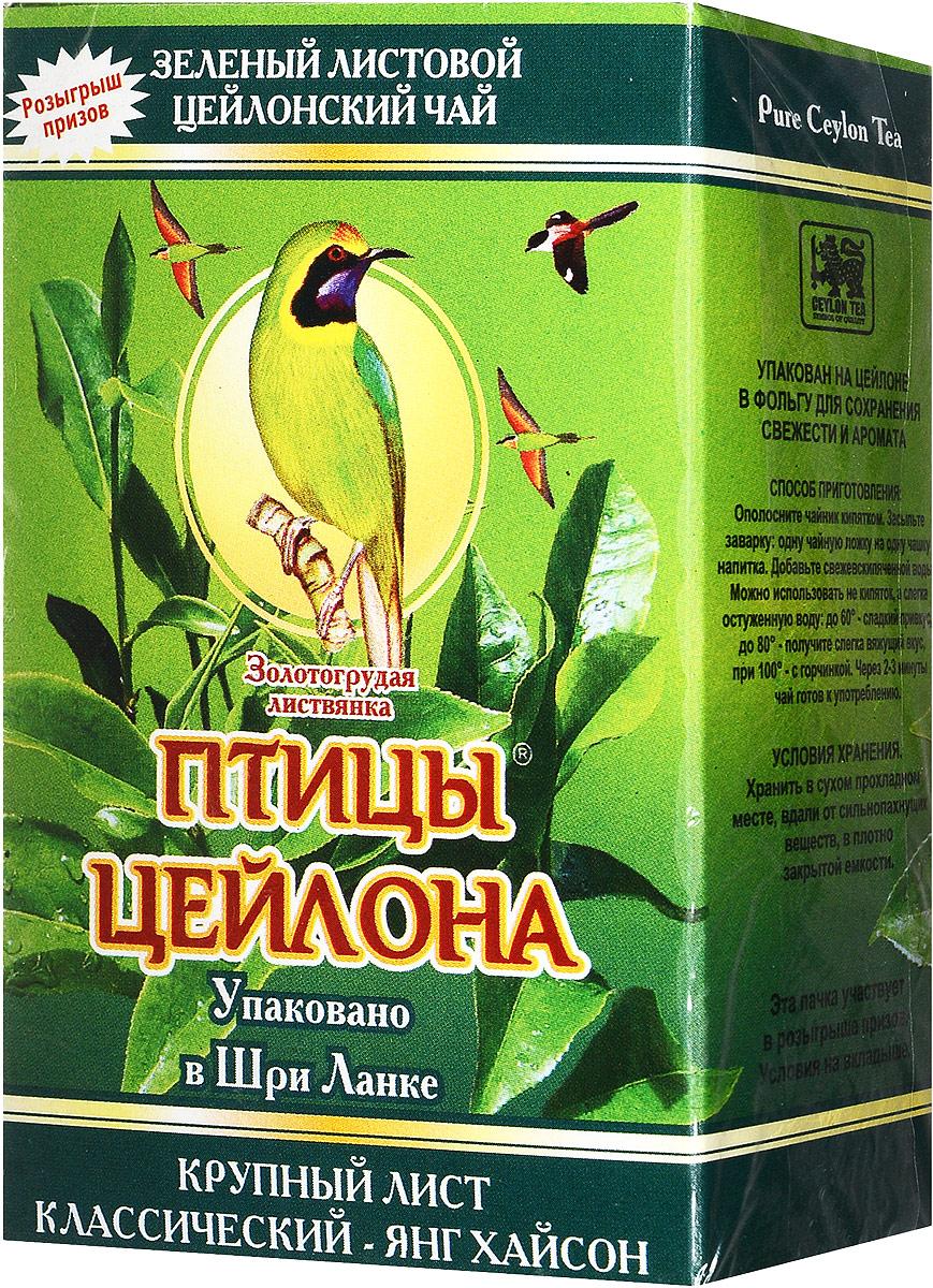 Птицы Цейлона Золотогрудая листвянка чай зеленый листовой, 100 г0120710Зеленый крупнолистовой чай Птицы Цейлона Золотогрудая листвянка, в состав которого входят только самые молодые и лучшие листочки чайного куста. Поэтому этот чай имеет особый мягкий сладковатый вкус и аромат настоящего зеленого чая и оказывает благотворное влияние на организм.