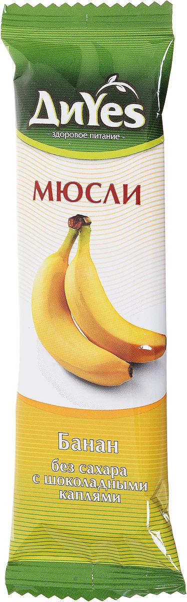 ДиYes Батончик мюсли Банан с шоколадными каплями без сахара, 25 г0120710Батончики мюсли ДиYes без добавления сахара подойдут для людей, заботящихся о своей фигуре, а также для тех, кому противопоказано употребление сахара. Это быстрый и вкусный вариант перекуса или сытного дополнения к чаю. Произведенные на современном оборудовании, из лучших ингредиентов и по европейским рецептурам, они не уступают по качеству любому аналогу и будут по достоинству оценены людьми, ведущими здоровый образ жизни.Уважаемые клиенты! Обращаем ваше внимание, что полный перечень состава продукта представлен на дополнительном изображении.
