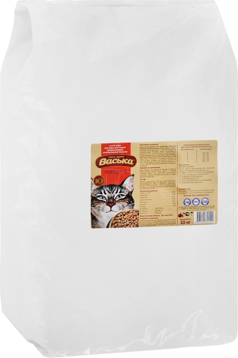Корм сухой для кошек Васька, для профилактики мочекаменной болезни, с говядиной, 10 кг1490Корм Васька рекомендуется для кормления взрослых, особенно кастрированных котов и кошек - пород, предрасположенных к к возникновению мочекаменной болезни. Корм, понижающий уровень PH, способствует оптимальному содержанию кислоты в моче кошек, обеспечивает здоровое функционирование мочеполовых путей животного. Источник линолевой кислоты и надлежащий уровень витаминов группы В благотворно влияют на кожу и шерсть животного, а также позволяет держать в норме вес и избежать ожирения. Товар сертифицирован.