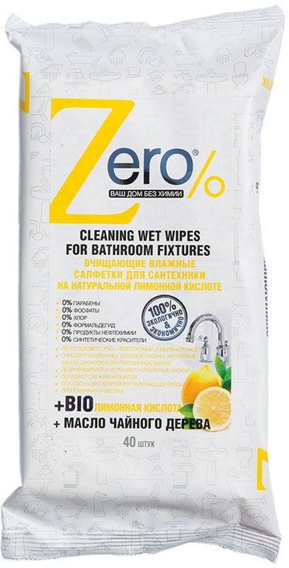 Салфетки влажные Zero, для сантехники, 40 шт790009Очищающие влажные салфетки для сантехники ZERO.Влажные салфетки удаляют известковый и мыльный налет, застарелые пятна и грязь. Не царапают поверхности, оставляют после себя блестящую сантехнику и приятный, свежий запах. После обработки поверхностей не требуется ополаскивание водой. Обладают антибактериальным эффектом уничтожают бактерии.Лимонная кислота- эффективно растворяет мыльный и известковый налет, ржавчину с сантехники, кафельной плитки. Убивает микробов и избавляет от плесени. Масло чайного дерева-полирует очищаемые поверхности, придавая поверхностям утраченный блеск. Для достижения наилучшего результата протирайте поверхность до высыхания салфетки.Применение: открыть защитный клапан и извлечь салфетку. Применить по назначению. Использованную салфетку утилизировать в контейнер для сбора мусора. Во избежание высыхания салфеток после применения плотно закрыть защитный клапан.