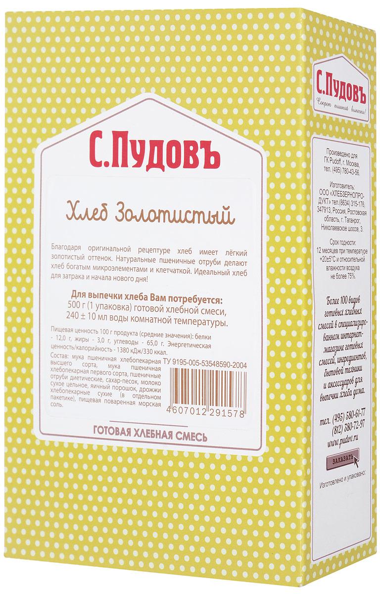С. Пудовъ Пудовъ хлеб золотистый, 500 г 4607012291578