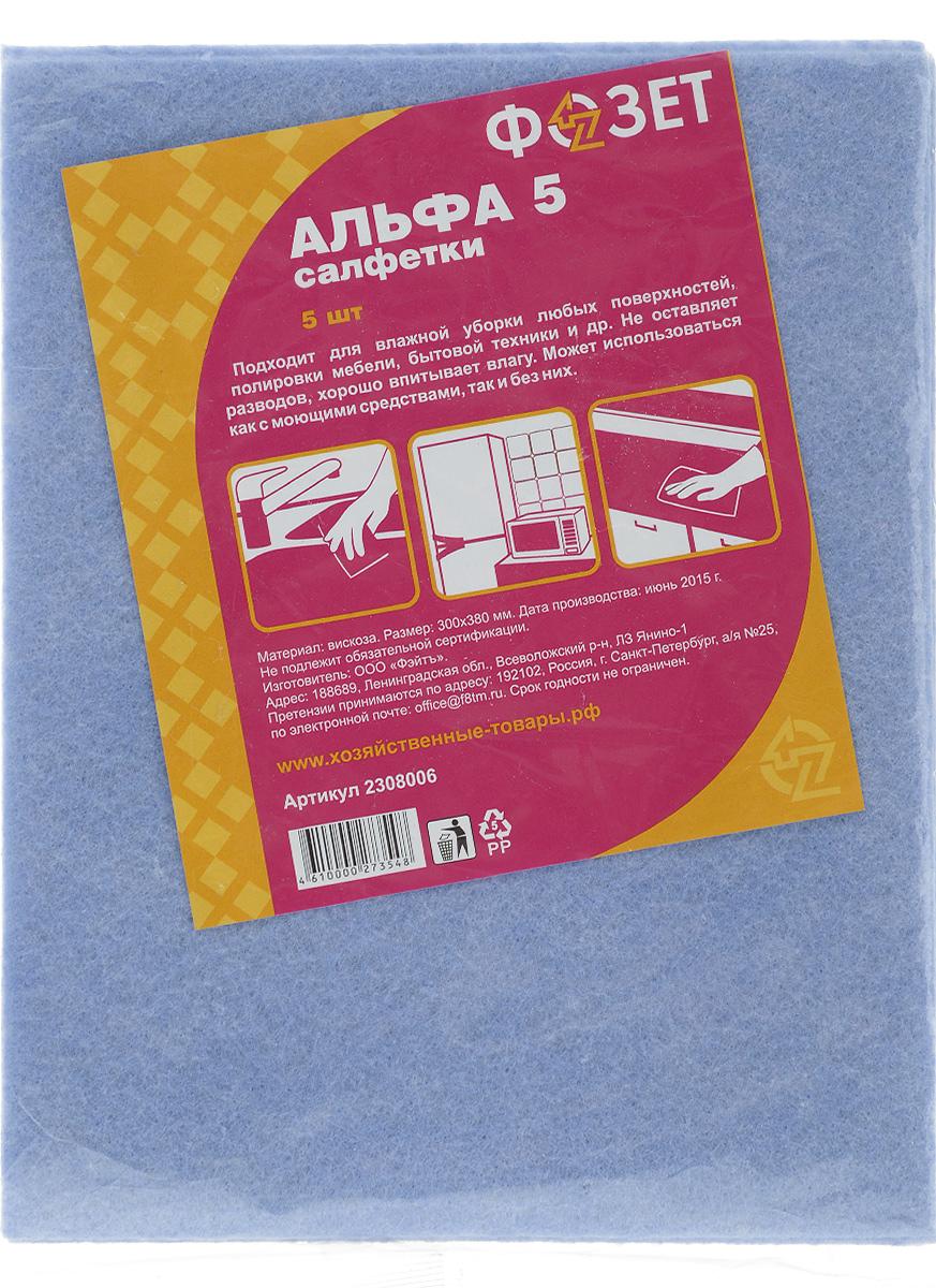 Cалфетка универсальная Фозет Альфа-5, цвет: голубой, 30 х 38 см, 5 штU110DFУниверсальные салфетки Фозет Альфа-5, выполненные из мягкого нетканого вискозного материала, подходят как для сухой, так и для влажной уборки. Изделия превосходно впитывают влагу, не оставляют разводов и волокон. Позволяют быстро и качественно очистить кухонные столы, кафель, раковину, сантехнику, деревянную и пластмассовую мебель, оргтехнику, поверхности стекла, зеркал и многое другое. Можно использовать как с моющими средствами, так и без них.