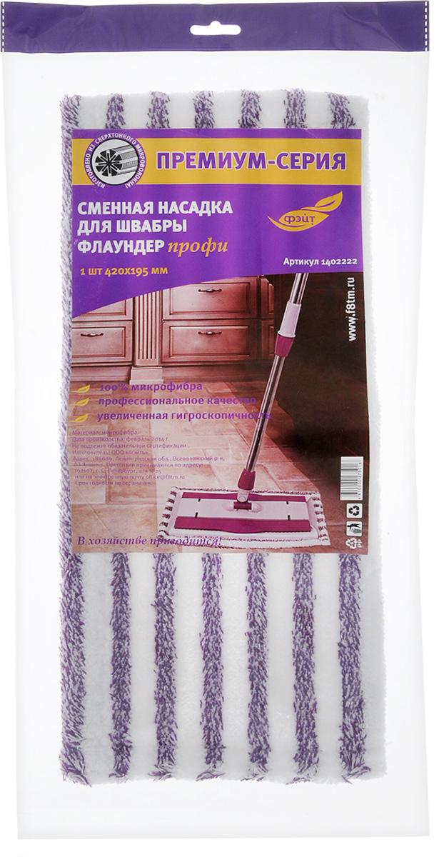 Насадка для швабры-флаундер Фэйт Профи, 42 х 19,5 см10503Насадка для швабры-флаундер Фэйт Профи выполнена из высококачественной микрофибры высокой плотности. Увеличенная гигроскопичность позволяет лучше впитывать влагу и очищать поверхности. Насадка мягко, деликатно и эффективно очищает любые виды напольных покрытий: ламинат, линолеум, паркет, кафельная плитка. Насадка легко крепится к швабре типа флаундер с липучками.