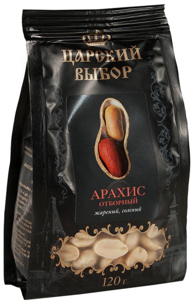 Царский выбор Арахис отборный жареный соленый, 120 г0120710Арахис содержит гораздо меньше жира, чем многие другие орехи. В его состав входят витамины В1, В2, РР и D, минеральные вещества, насыщенные и не насыщенные аминокислотами. Арахис может способствовать расщеплению жиров.