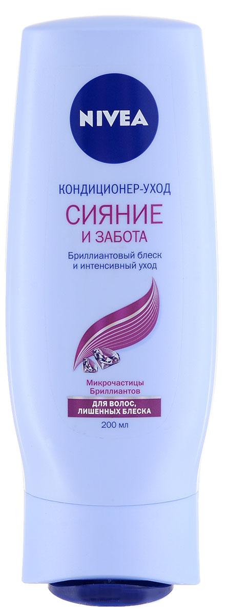 NIVEA Ополаскиватель «Сияние и забота» 200 млFS-00897ПОЧУВСТВУЙТЕ ЗАБОТУ О ВАШИХ ВОЛОСАХ! С обновленной линейкой средств по уходу за волосами от NIVEA Ваши волосы выглядят красивыми и здоровыми, и к ним приятно прикасаться. Для волос средней длины и длинных волос.Как это работаетВолосы средней длины и длинные волосы могут выглядеть тусклыми и безжизненными, лишенными блеска и мягкости. Ополаскиватель ОСЛЕПИТЕЛЬНЫЙ БРИЛЛИАНТ с Микрочастицами Бриллиантов и Жидким Кератином: •облегчает расчесывание, не утяжеляя волосы •придает волосам многогранный бриллиантовый блеск •делает волосы мягкими и послушными Жидкий Кератин восстанавливает структуру волоса по всей длине и глубоко питает волосяные луковицы, обеспечивая здоровый рост волос и защищая их от негативного воздействия окружающей среды. Микрочастицы Бриллиантов известны своим свойством отражать свет, тем самым усиливая блеск волос. Благодаря содержанию Микрочастиц Бриллиантов ополаскиватель ОСЛЕПИТЕЛЬНЫЙ БРИЛЛИАНТ придает волосам многогранный блеск. При регулярном использовании средства серии «ОСЛЕПИТЕЛЬНЫЙ БРИЛЛИАНТ» оказывают накопительный эффект и многократно усиливают блеск волос.БРИЛЛИАНТОВЫЙ БЛЕСК. ПОТРЯСАЮЩАЯ МЯГКОСТЬ.