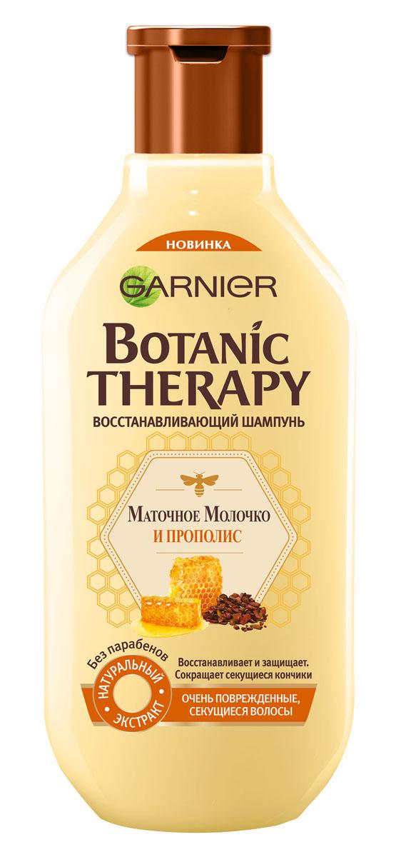 Garnier Шампунь Botanic Therapy. Прополис и маточное молоко для очень поврежденных и секущихся волос, 250 млБ33041_шампунь-барбарис и липа, скраб -черная смородинаBOTANIC: эксперты Garnier в области ботаники отобрали восстанавливающее Маточное Молочко и защищающий Прополис для создания уникальной рецептуры для очень поврежденных и секущихсяволос. Маточное Молочко – природный эликсир – сокращает секущиеся кончики, питает и восстанавливает волосы от корней. Прополис – ингредиент, известный своей уникальной способностьюулучшать состояние повреждённых волос и возвращать им мягкость.THERAPY: это интенсивный уход за волосами. Эта исключительная рецептура эффективно воздействует и восстанавливает повреждённые волосы по всей длине.Результат: Ваши волосы восстановлены и секущиеся кончики сокращаются. Волосы более блестящие и выглядят здоровыми. Их качество улучшается с каждым днем.
