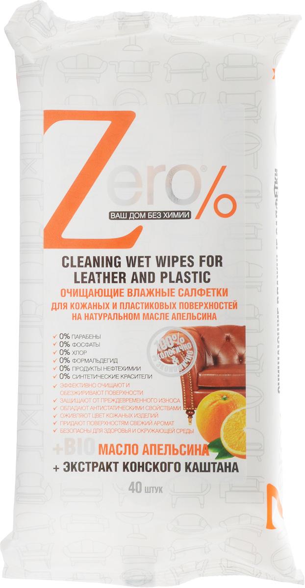 Влажные салфетки Zero, для кожаных и пластиковых поверхностей, 40 шт790009Влажные салфетки Zero великолепно очищают кожаные и пластиковые поверхности, восстанавливают блеск. Защищают кожу от высыхания, растрескивания и незначительных механических повреждений, эффективно удаляют следы от рук, жирные пятна и другие загрязнения. Обладают антистатическими свойствами и оставляют приятный аромат. После обработки поверхностей не требуется ополаскивание водой.Масло апельсина очищает, восстанавливает утраченный блеск виниловых, кожаных и пластиковых поверхностей. Обладает антистатическим эффектом. Экстракт конского каштана освежает цвет очищаемых поверхностей, предотвращает появление неглубоких механических повреждений и царапин.Товар сертифицирован.