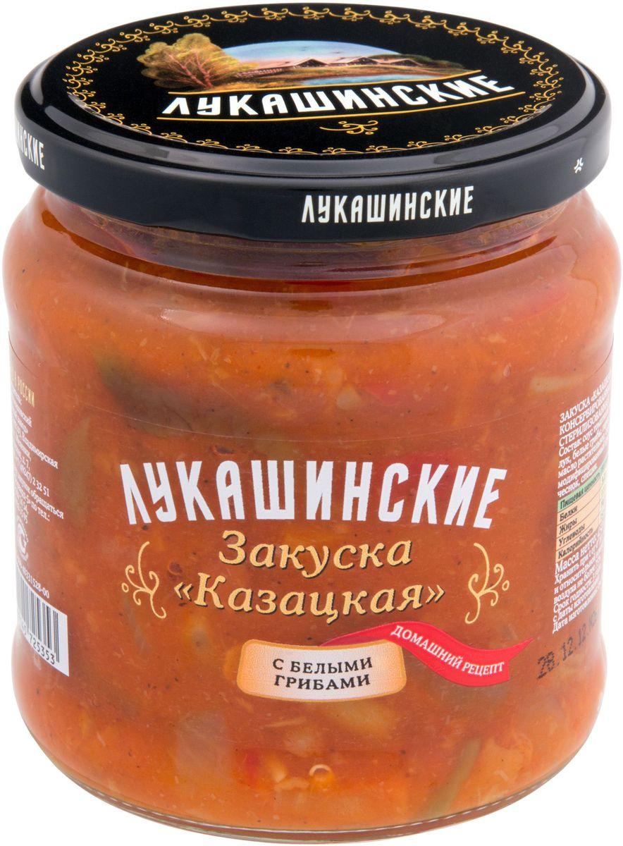 Лукашинские закуска казацкая с белыми грибами, 450 г4607145725353Продукт произведен только из отборного Российского сырья.