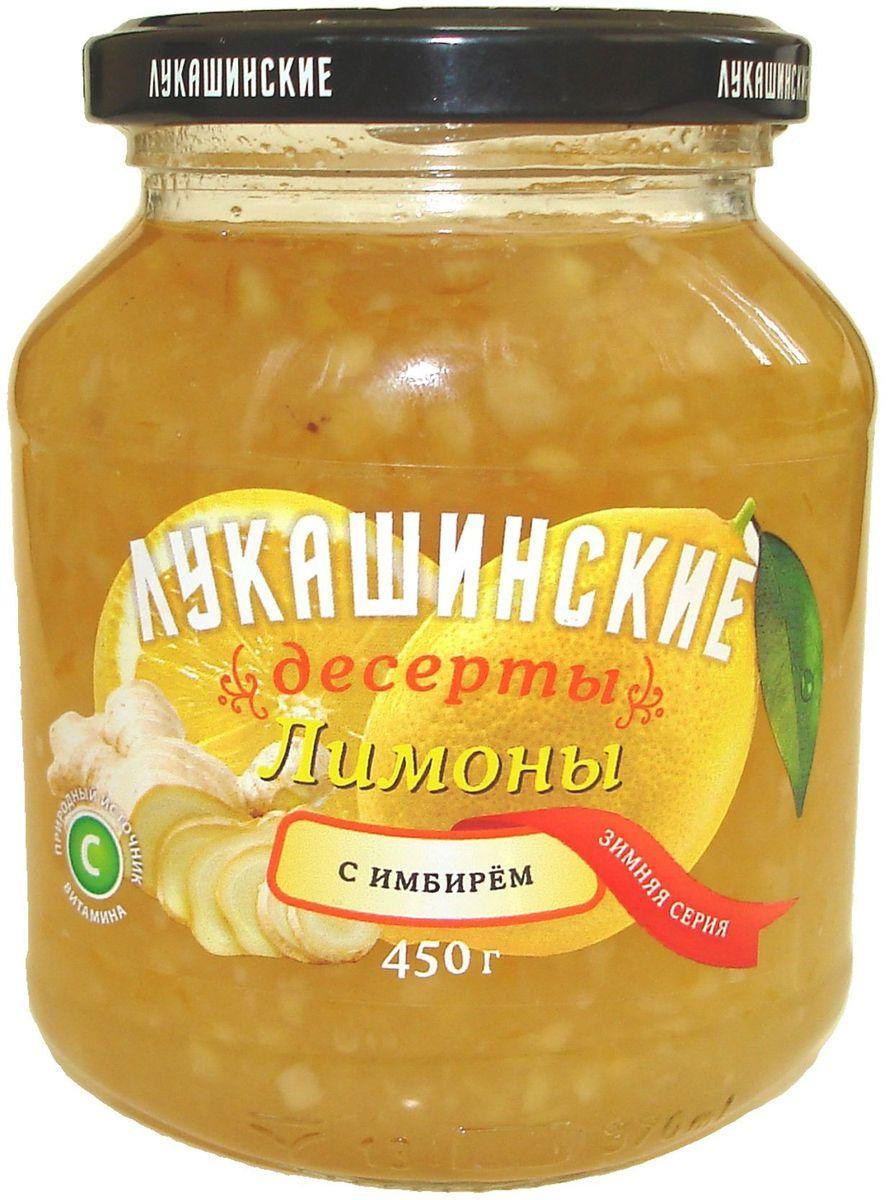 Лукашинские лимоны с имбирем, 450 г4607936770739Продукт произведен только из отборного Российского сырья.