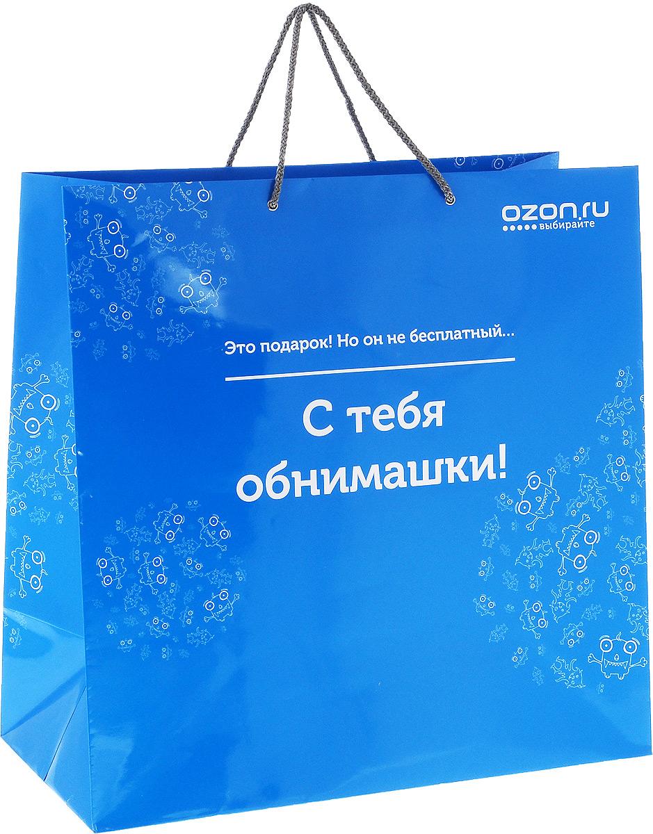 """Пакет подарочный OZON.ru """"Это подарок! Но он не бесплатный... С тебя обнимашки!"""", 45 х 45 х 22 см УФ-00000928"""