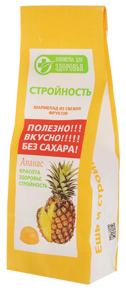 Лакомства для здоровья Мармелад желейный с ананасом, 170 г0120710Лакомства для здоровья - полезная альтернатива обычным сладостям!Произведены по специальной технологии, позволяющей сохранить все полезные свойства используемых ингредиентов. Шоколад изготовлен исключительно из натуральных ингредиентов, богатых витаминами и растительной клетчаткой. Без добавления сахара.Соплодия ананаса настоящего - ценный продукт питания. Благодаря комплексу биологически активных веществ ананас обладает полезными свойствами: стимулирует пищеварение, санирует кишечник, снижает вязкость крови.Уважаемые клиенты! Обращаем ваше внимание, что полный перечень состава продукта представлен на дополнительном изображении.