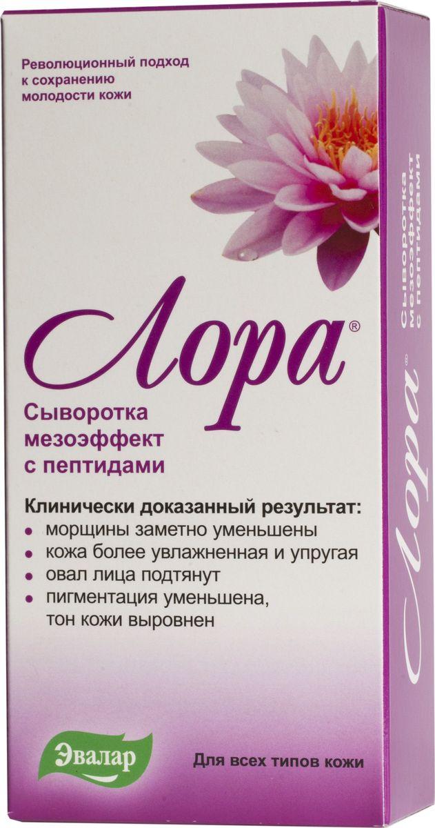 Эвалар Лора сыворотка мезоэффект, туба 30 г (альтернатива салонной мезотерапии) 4602242003182