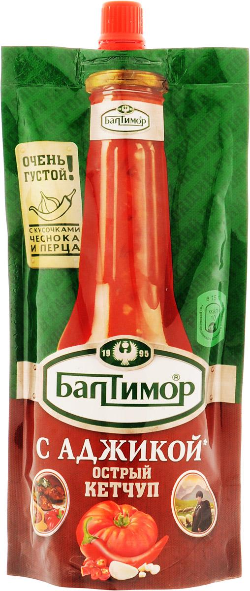 Балтимор Кетчуп с аджикой, 260 г0120710Томатный кетчуп Балтимор со жгучим перцем чили, кусочками чеснока и ароматными травами.Насыщенный вкус, как у кавказской аджики.Уважаемые клиенты! Обращаем ваше внимание, что полный перечень состава продукта представлен на дополнительном изображении.