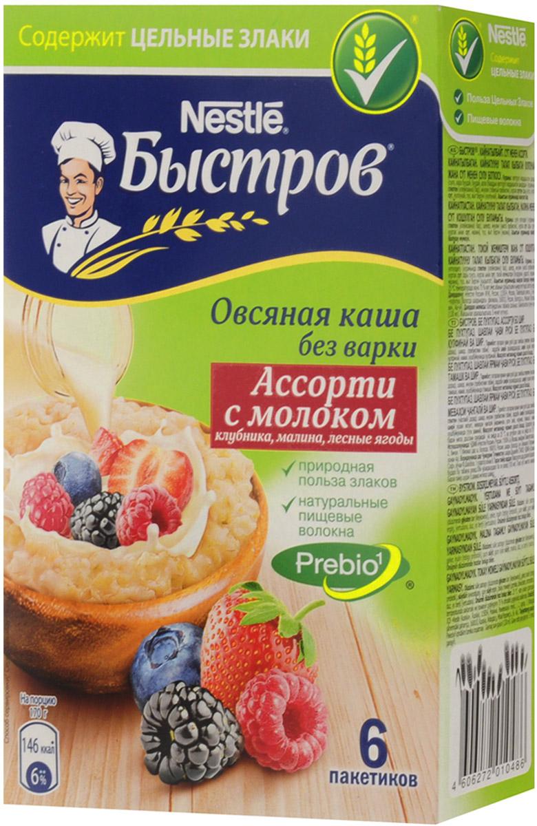 Быстров Ассорти клубника малина лесные ягоды каша овсяная с молоком, 6 х 40 г0120710Хлопья в кашах Быстров — это высококачественные хлопья из цельных злаков. Каша Быстров содержит 100% натуральные цельные отборные злаки и натуральный пребиотик, улучшающий пищеварениеВ состав каш Быстров Prebio1 входит натуральный пребиотик инулин. Инулин стимулирует рост собственной полезной микрофлоры кишечника, а значит, улучшает пищеварение и общее самочувствие. Для лучшего эффекта рекомендуется съедать 2 порции каши Быстров каждый день.Хлопья в кашах Быстров — это высококачественные хлопья из цельных злаков. Они сохраняют всю природную пользу — ценные пищевые волокна (клетчатку), витамины и минеральные вещества.Содержит 100% натуральные цельные отборные злаки и натуральный пребиотик, улучшающий пищеварение.Короб содержит 6 пакетов (по 2 пакетика каждого вкуса). Один пакет рассчитан на 1 порцию (130 мл воды).Уважаемые клиенты! Обращаем ваше внимание, что полный перечень состава продукта представлен на дополнительном изображении.