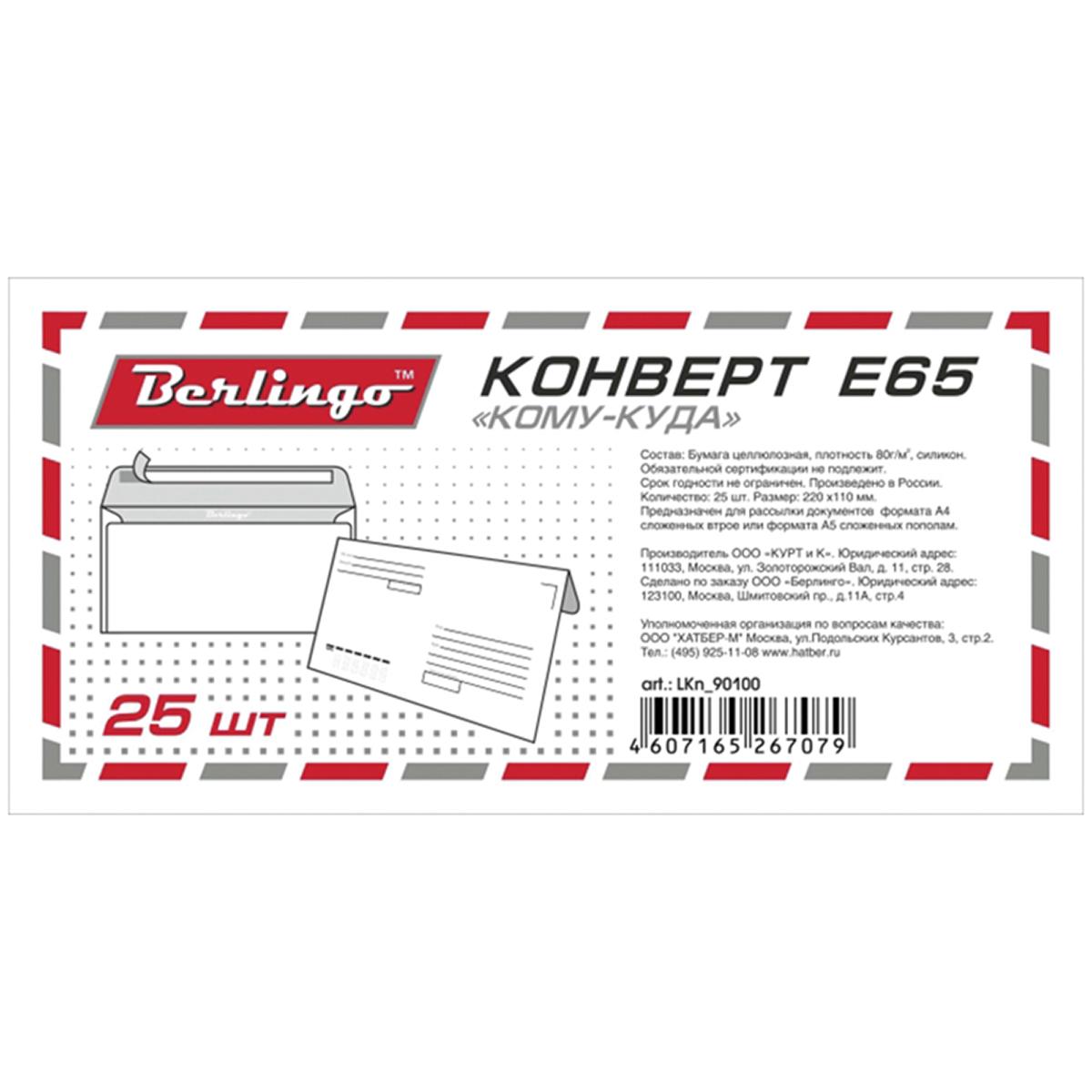 Berlingo Конверт E65 с подсказом 25 штLKn_90100Конверт Berlingo E65 выполнен в евроформате размером 110 х 220 мм без окна, с подсказом и с внутренней запечаткой. Предназначен для вложения листов формата А4, сложенных вчетверо или А5, сложенных вдвое. Клапан конверта крепится с помощью отрывной силиконовой ленты.