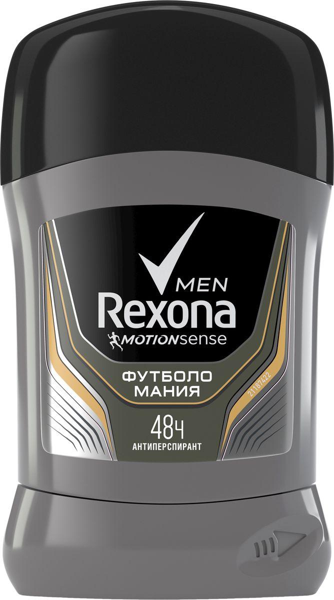 Rexona Men Motionsense Антиперспирант карандаш Футболомания 50 мл67003781Свежий динамичный аромат из нот спелых цитрусов, ментола, лаванды и мускатного шалфея, посвященный фанатам футбола.