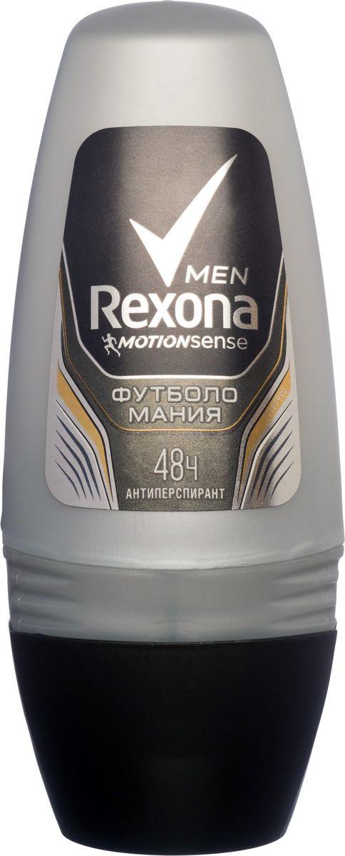 Rexona Men Motionsense Антиперспирант ролл Футболомания 50 мл052029831Свежий динамичный аромат из нот спелых цитрусов, ментола, лаванды и мускатного шалфея, посвященный фанатам футбола.