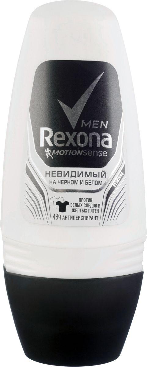 Rexona Men Motionsense Антиперспирант ролл Невидимый на черном и белом 50 мл72523WDЛучшая защита от пятен с ароматом фужерных и древесных ноток