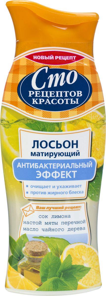 Сто рецептов красоты Лосьон матирующ для лица Антибактериальный эффект 100 мл110256868Лосьон для лица на основе лимонного сока и мятного чая обладает усиленным антибактериальным эффектом и не оставляет жирного блеска. Активные компоненты геля эффективно очищают кожу от загрязнений, оказывают антисептическое действие, тонизируют и освежают. Результат: чистая, красивая кожа, сияющая здоровьем!