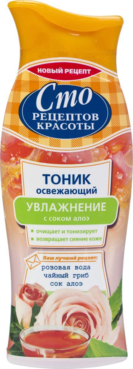 Сто рецептов красоты Тоник освежающий для лица Увлажнение 100 мл1102568720Освежающий тоник для лица на основе сока алоэ и розовой воды прекрасно очищает и увлажняет кожу, оставляя ощущение свежести на лице. Результат: чистая ухоженная кожа, сияющая изнутри!