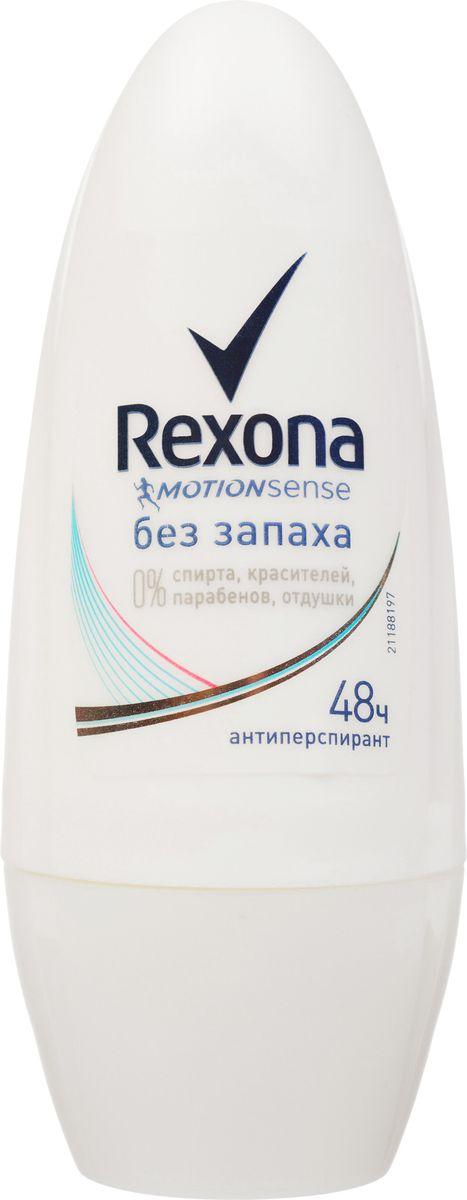Rexona Антиперспирант ролл Без запаха 50 мл67002804Шариковый Rexona Без Запаха - первый антиперспирант без запаха для чувствительной кожи, обеспечивающий надежную защиту от пота и неприятного запаха. Не перебивает аромат ваших духов.