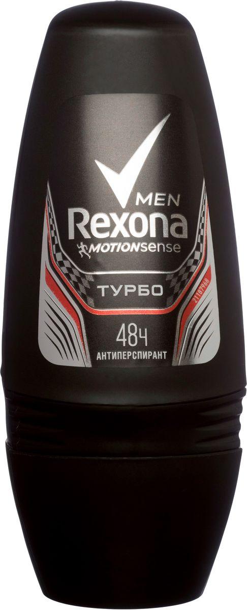 Rexona Men Motionsense Антиперспирант ролл Турбо 50 мл67003646Для активных и эмоциональных, уверенных в себе мужчин, и настоящих фанатов.
