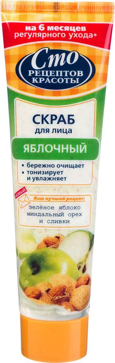 Сто рецептов красоты Скраб для лица Яблочный, 100 млFS-00103Cкраб для лица на основе зеленого яблока, миндального ореха и сливок доработан нашими экспертами и представлен для вас в улучшенном виде. За счет натуральных ингредиентов в составе скраб бережно очищает, тонизирует и увлажняет кожу. Результат: чистая ухоженная кожа, сияющая изнутри!