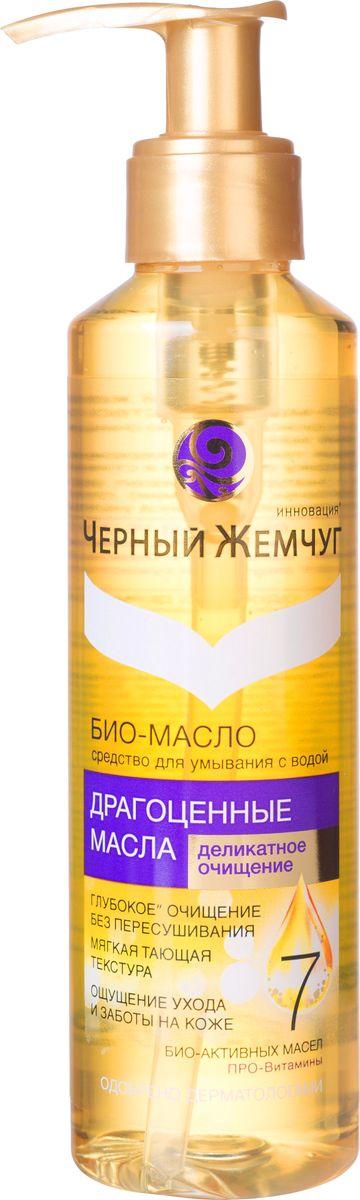 Черный жемчуг Био-масло средство для умывания Деликатное ощущение 160 мл1105384521Черный жемчуг БИО-масло средство для умывания не просто очищает Вашу кожу, а дарит по-настоящему деликатный уход. - Мягкая моющая основа бережно очищает кожу, эффективно удаляет даже водостойкий макияж - Легкая масляная текстура не повреждает защитный барьерный слой кожи, защищает кожу от сухости и стянутости - 7 БИО-активных натуральных масел глубоко питают и способствуют сохранению естественного баланса увлажнения кожи на 24 часа - При взаимодействии с водой масло превращается в нежную пенку.