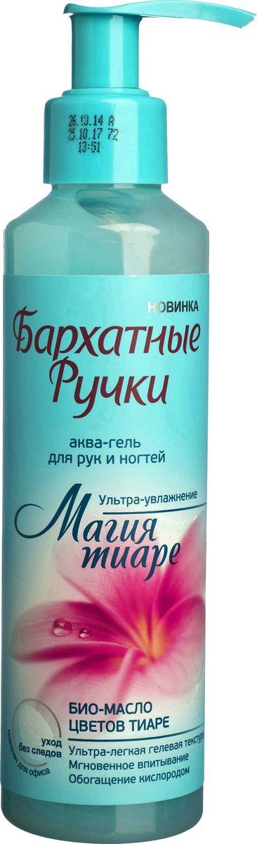 Бархатные Ручки Аква-гель для рук и ногтей Магия тиаре 160 мл21153442Особая гелевая текстура обволакивает кожу рук и возвращает непревзойденную нежность, обеспечивая достойное увлажнение. Гидро-балансирующий комплекс с био-маслом тиаре способствует поддержанию живительной влаги в коже рук. - Эффект с 1-го применения - Проникает в 4 раза быстрее воды* - Мгновенно впитывается, не оставляя следов -Идеален для офиса **Алоэ-вера проникает в 4 раза быстрее воды в соответствии с научными данными