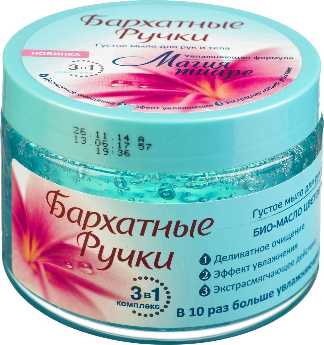 Бархатные Ручки Густое мыло Магия тиаре 400 мл1107116005Нежное густое мыло с освежающим ароматом деликатно очищает и оживляет сухую обезвоженную кожу. Мягкая ухаживающая формула содержит в 10 раз больше увлажняющих компонентов чем обычное мыло*, обеспечивает экстрасмягчающее действие и дарит непревзойденную нежность прикосновения. 1. Деликатное очищение 2. Эффект увлажнения 3. Экстрасмягчающее действие *Указанные свойства подтверждены потребительским тестированием, 39 женщин, Россия, 2014 г Оказывает экстрасмягчающее действие в комплексе с кремом для рук Бархатные ручки Магия тиаре. *По сравнению с жидким мылом для рук ООО Концерн Калина