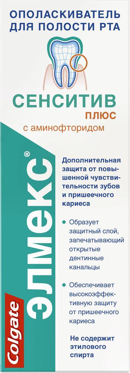 Elmex Ополаскиватель Сенсетив Плюс 400мл04040480Ополаскиватель 400мл-1шт Обеспечивает дополнительное снижение, болевых ощущений при повышенной, чувствительности зубов Образует защитный слой, запечатывающий, дентинные канальцы • Не содержит спирта и красителей