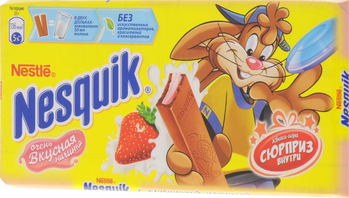 Nesquik молочный шоколад с клубничной начинкой и кальцием, 100 г12241965Молочный шоколад с клубничной начинкой и кальцием. Шоколадки Nesquik — это любимое лакомство кролика Квики и его друзей! Без искусственных красителей Без консервантов Источник кальция Очень вкусная молочная начинка В двух дольках эквивалент 50 мл молока Разделён на порции с учётом норм питания для детей В каждой упаковке - игра Уважаемые клиенты! Обращаем ваше внимание, что полный перечень состава продукта представлен на дополнительном изображении. Упаковка может иметь несколько видов дизайна. Поставка осуществляется в зависимости от наличия на складе.