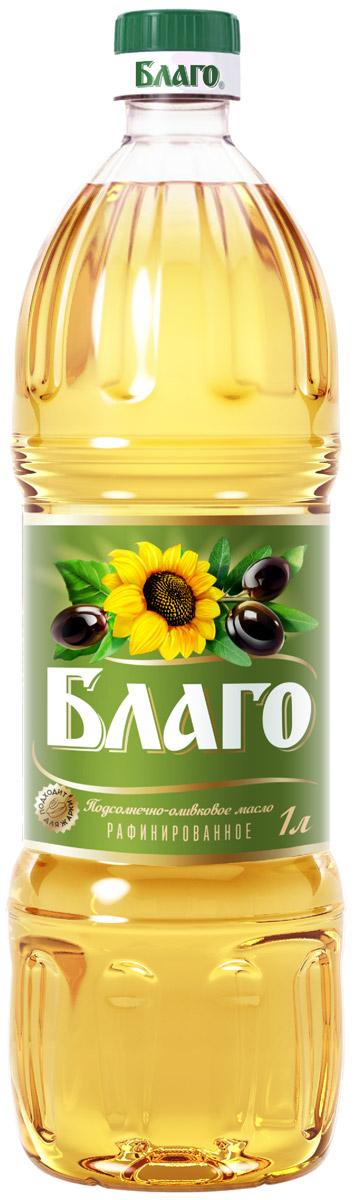 Благо масло подсолнечно-оливковое рафинированное, 1 л0120710Функциональный продукт для здоровой жизни. Оливковое масло - источник витамина К, а подсолнечное богато витамином Е. Купаж двух масел обеспечивает двойную пользу для организма и день за днем бережно заботится о вашем здоровье. Подсолнечно-оливковый микс идеален для заправки салатов и приготовления изысканных кулинарных блюд.